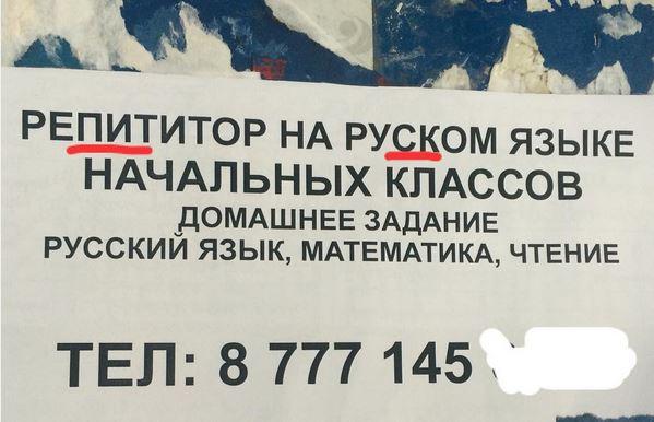 Репетитор на русском языке начальных классов | #прикол
