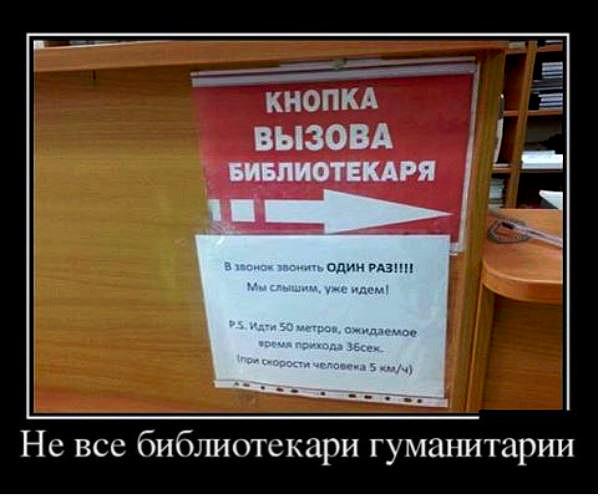 изображение: Не все библиотекари гуманитарии. Кнопка вызова библиотекаря #Смешные объявления