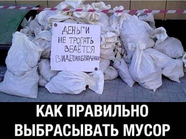 изображение: Как правильно выбрасывать мусор. Деньги не трогать. Ведется видеонаблюдение #Смешные объявления