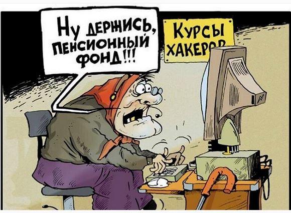 изображение: Курсы хакеров. Ну держись, пенсионный фонд! #Прикол