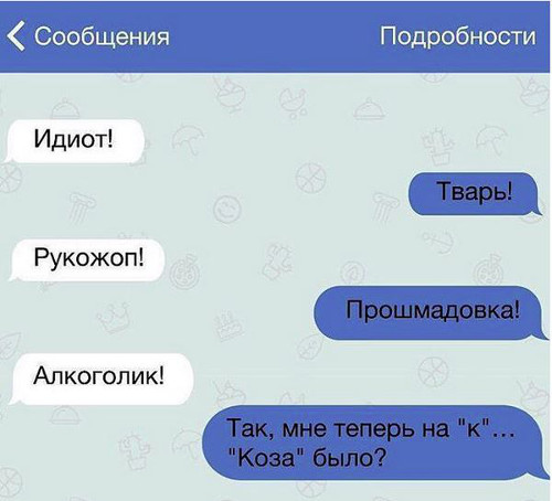 изображение: - Идиот - Тварь - Рукожоп #CМС приколы