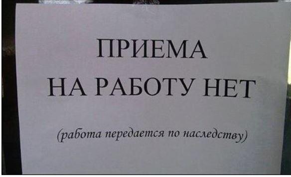 изображение: Приема на работу нет (работа передается по наследству) #Смешные объявления