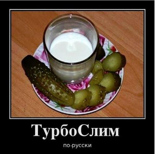ТурбоСлим по-русски | #прикол