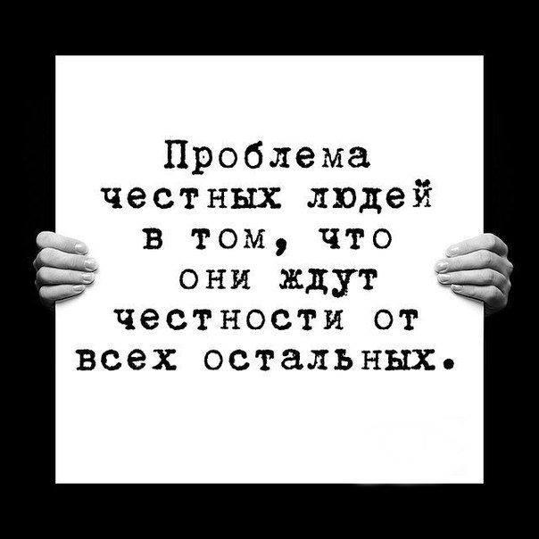 изображение: Проблема честных людей в том, что они ждут честности от всех остальных #Прикол