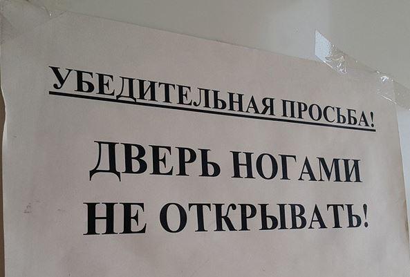изображение: Убедительная просьба! Дверь ногами не открывать! #Смешные объявления