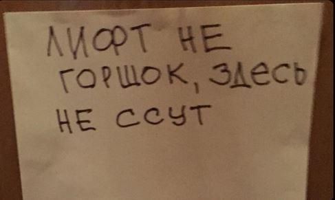 изображение: Лифт не горшок, здесь не ссут #Смешные объявления