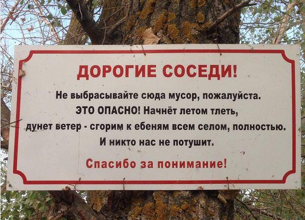 изображение: Дорогие соседи! Не выбрасывайте сюда мусор, пожалуйста. Это опасно. Начнет летом тлеть, дунет ветер - сгорим к ебеням всем селом, полностью. И никто нас не потушит. Спасибо за понимание #Смешные объявления
