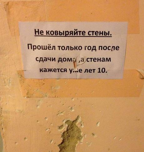 изображение: Не ковыряйте стены. прошел только год после сдачи дома, а стенам кажется уже лет 10. #Смешные объявления