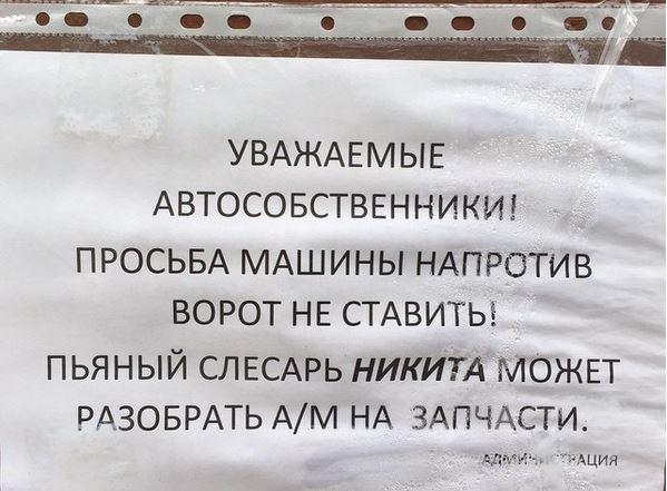 изображение: Уважаемые автособственники! Просьба машины напротив ворот не ставить! Пьяный слесарь Никита может разобрать а/м на запчасти #Смешные объявления
