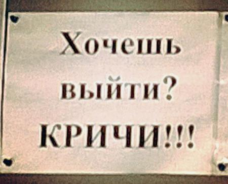 изображение: Объявление в маршрутке: хочешь выйти? Кричи! #Смешные объявления