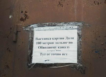 изображение: Выставка картин Дали 100 метров дальше по Обводному каналу. Тут ее точно нет #Смешные объявления