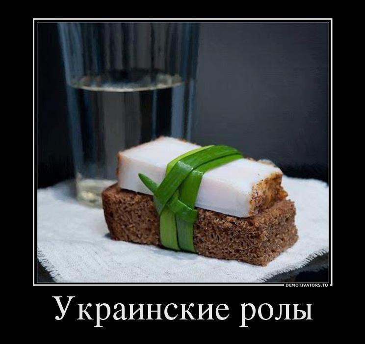 изображение: Украинские роллы #Прикол