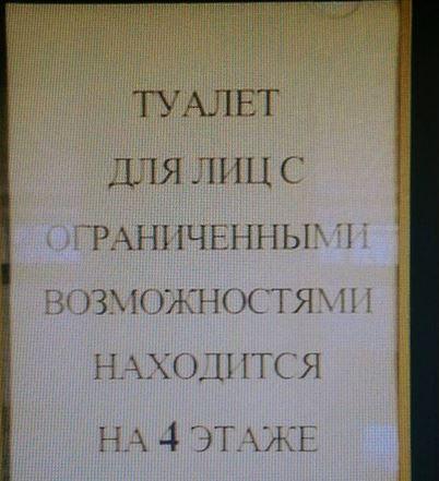 изображение: Туалет для лиц с ограниченными возможностями находится на 4 этаже #Смешные объявления