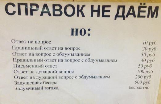 Справок не даем, но: Ответ на вопрос - 10 рублей; Правильный ответ на вопрос - 20 вопрос; Ответ на вопрос с обдумываением - 30 рублей; | #прикол
