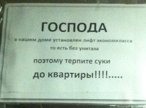 изображение: Господа, в нашем доме установлен лифт эконом класса, то есть без унитаза, поэтому терпите суки до квартиры! #Смешные объявления