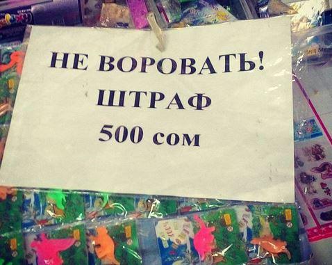 изображение: Не воровать! Штраф 500 сом #Смешные объявления