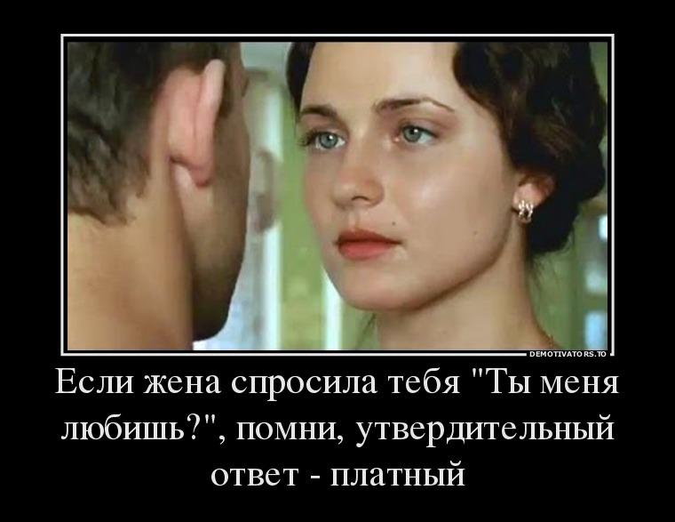 изображение: Если жена спросила тебя 'Ты меня любишь?', помни, утвердительный ответ - платный #Прикол