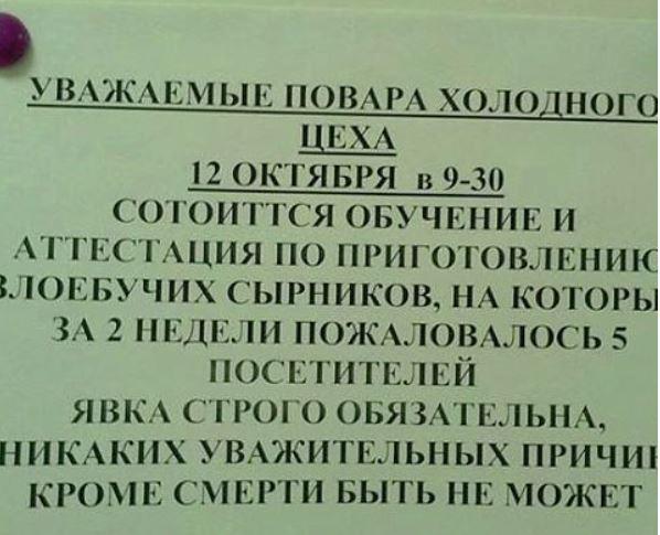 изображение: Уважаемые повара холодного цеха! 12 октября состоится обучение и аттестация по приготовлению злоебучих сырников, на которые за 2 недели пожаловались 5 посетителей. Явка строго обязательна. #Смешные объявления