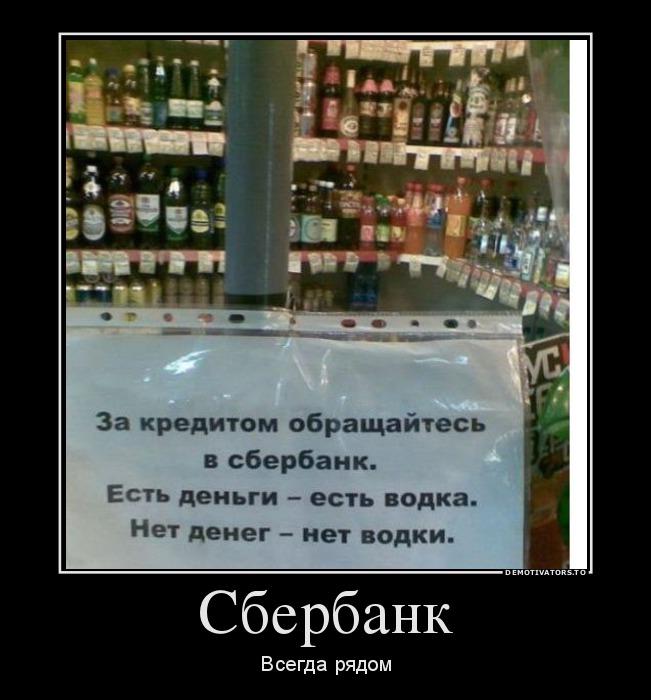 изображение: Сбербанк Всегда рядом #Смешные объявления