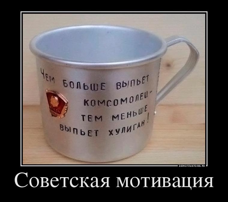 изображение: Советская мотивация #Прикол