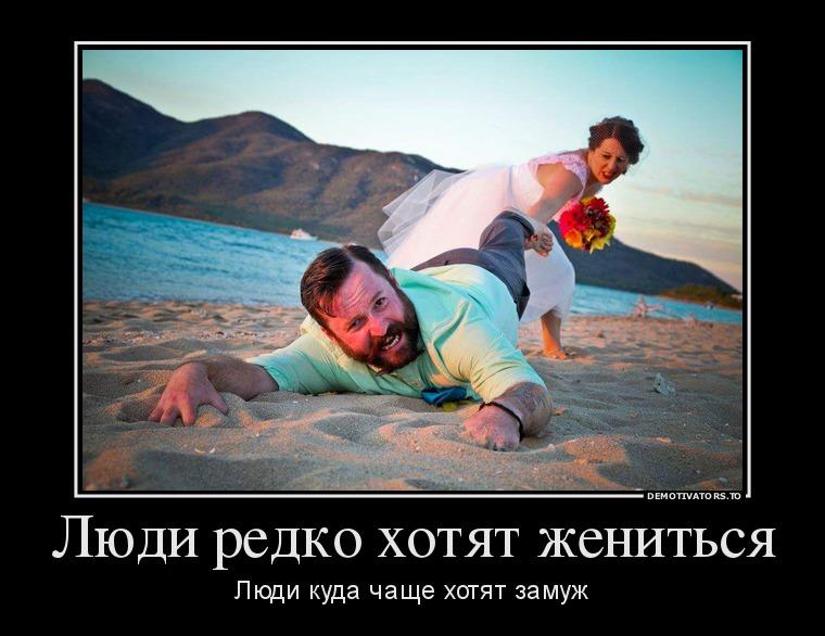 изображение: Люди редко хотят жениться. Люди куда чаще хотят замуж #Прикол
