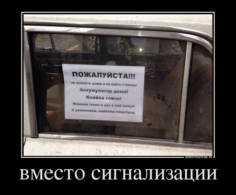 изображение: Вместо сигнализации #Смешные объявления