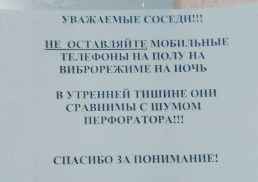 изображение: Уважаемые соседи! Не оставляйте мобильные телефоны на полу на виброрежиме на ночь. В утренней тишине они сравнимы с шумом перфоратора! Спасибо за понимание! #Смешные объявления