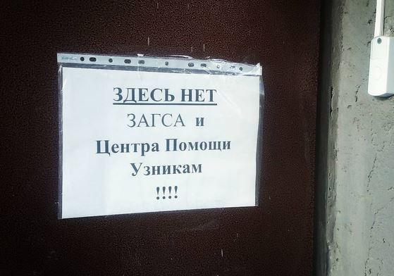 изображение: Здесь нет ЗАГСа и Центра Помощи узникам #Смешные объявления