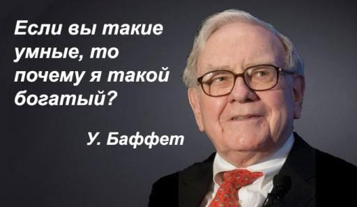 изображение: Если вы такие умные, то почему я такой богатый? #Прикол