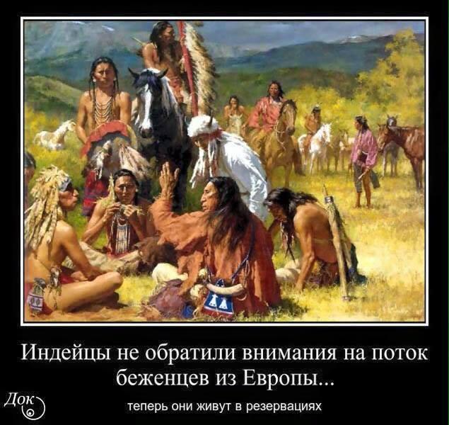 изображение: Индейцы не обратили внимания на поток беженцев из Европы... Теперь они живут в резервациях #Прикол