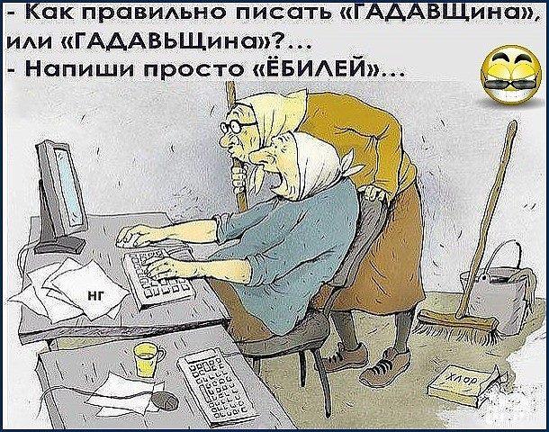 изображение: Как правильно писать 'ГАДАВЩина' или 'ГАДАВЬЩина'?... - Напиши просто 'ЁБИЛЕЙ' #Прикол