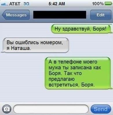 - Ну здравствуй, Боря! - Вы ошиблись номером, я Наташа | #прикол