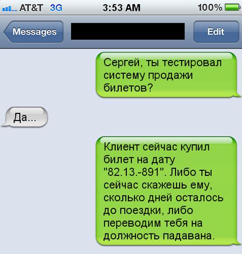 изображение: - Сергей, ты тестировал систему продажи билетов? - Да...<p>- Клиент сейчас купил билет на дату '82.13-891'. Либо ты сейчас скажешь ему, сколько дней осталось до поездки, либо переводим тебя на должность падавана.</p> #CМС приколы