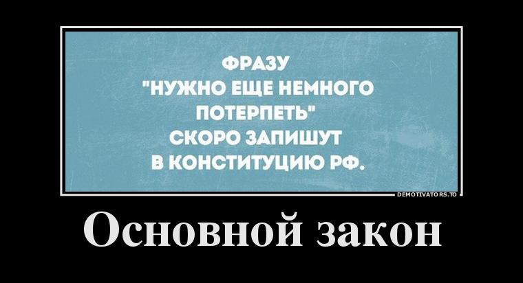 изображение: Фразу 'Нужно ещё немного потерпеть' скоро запишут в Конституцию РФ #Прикол