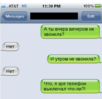 изображение: - А ты вчера вечером не звонила? - Нет. - И утром не звонила? - Нет. - Что я зря телефон выключал что-ли?! #CМС приколы