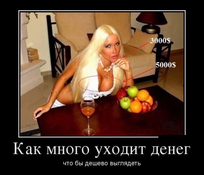 изображение: Как много уходит денег, чтобы дешево выглядеть #Прикол