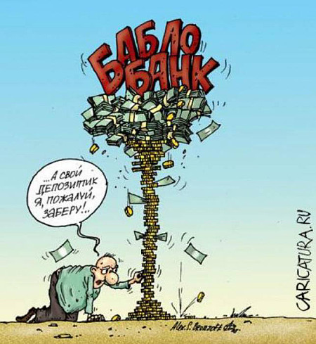 изображение: А свой депозитик я, пожалуй, заберу! #Прикол