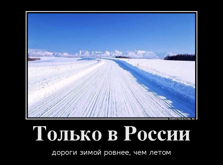 Только в России дороги зимой ровнее, чем летом | #прикол