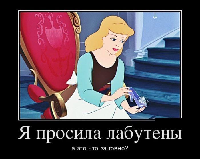 изображение: Я просила лабутены, а это что за говно? #Прикол