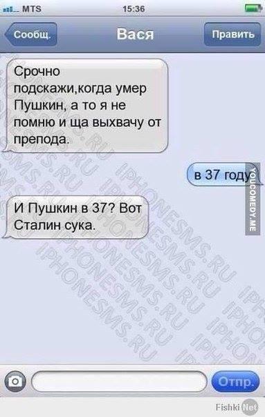 Срочно подскажи, когда умер Пушкин, а то я не помню.. | #прикол