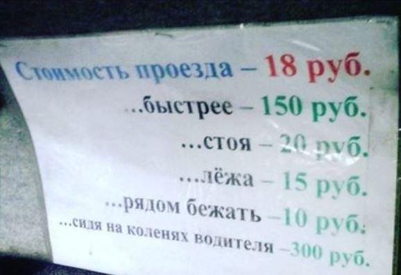 изображение: Стоимость проезда #Смешные объявления