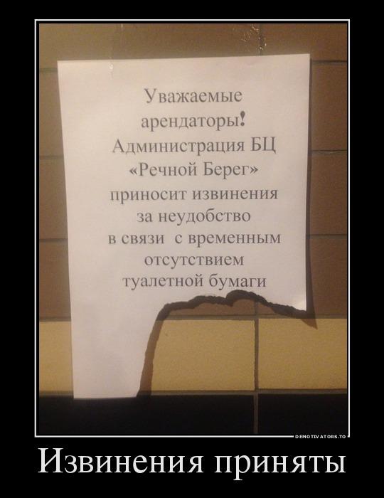 изображение: Извинения приняты #Смешные объявления