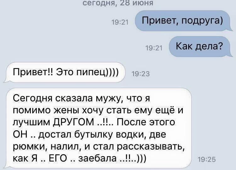Привет, подруга) | #прикол