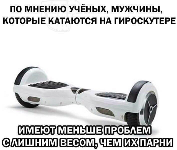 изображение: По мнению учёных, мужчины, которые катаются на гироскутере, имеют меньше проблем с лишним весом, чем их парни #Прикол