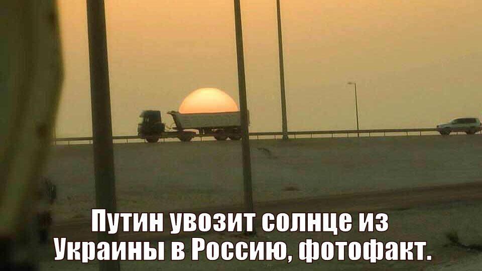изображение: Путин увозит солнце из Украины в Россию. Фотофакт. #Прикол