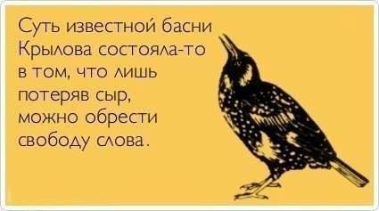 Суть известной басни Крылова состояла в том, что лишь потеряв сыр, можно обрести свободу слова. | #прикол