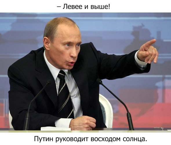 изображение: Путин руководит восходом солнца #Прикол
