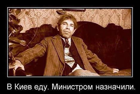 изображение: В Киев еду. Министром назначили #Прикол