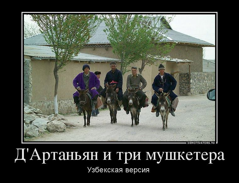 изображение: Д'Артаньян и три мушкетёра #Прикол