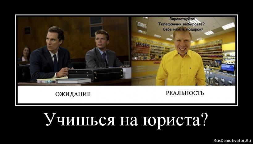 изображение: Учишься на юриста? #Прикол